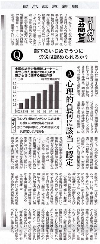 newspaper_20090622.jpg